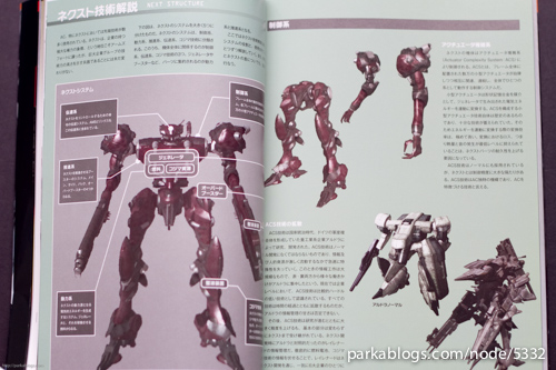 "アーマード・コア Armored Core A NEW ORDER of ""NEXT"" - 05"