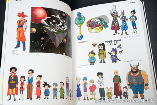 DRAGON BALL超画集 (Dragon Ball Ultimate Artbook) - 15