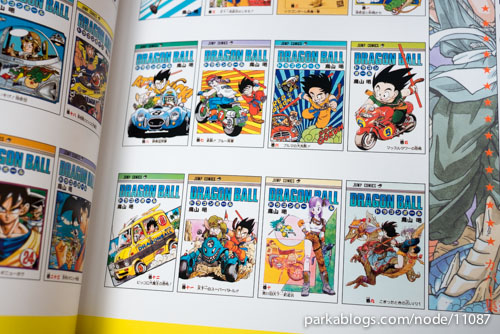 DRAGON BALL超画集 (Dragon Ball Ultimate Artbook) - 16