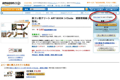 Amazon Japan Product Page English-link